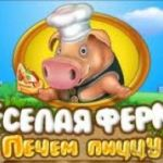 Farm Frenzy Pizza Party мини